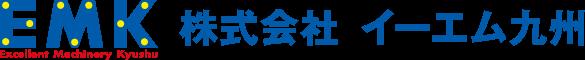 株式会社イーエム九州