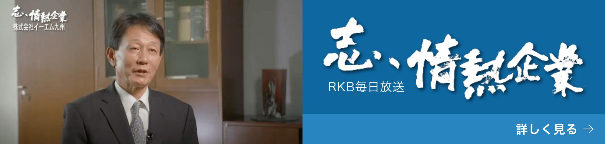 志、情熱企業RKB毎日放送