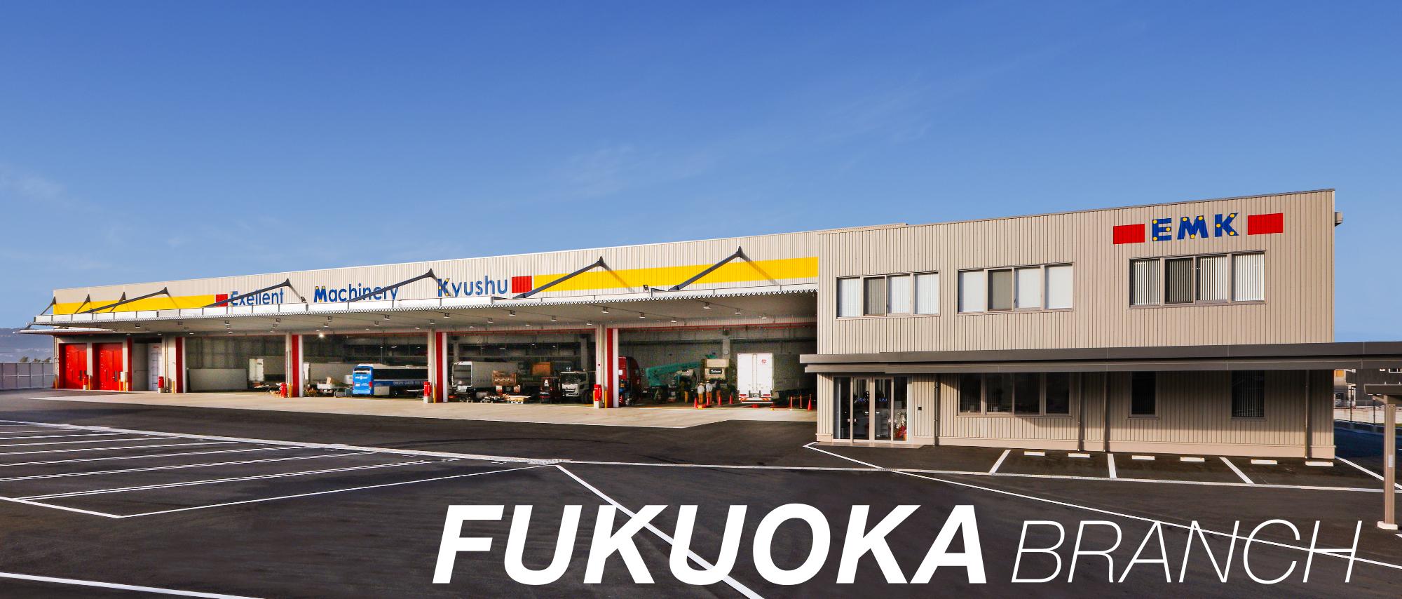 EMK 福岡支店